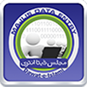 Aetikaf Data Entry