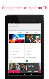 Tviz - mobile TV Guide Screenshot