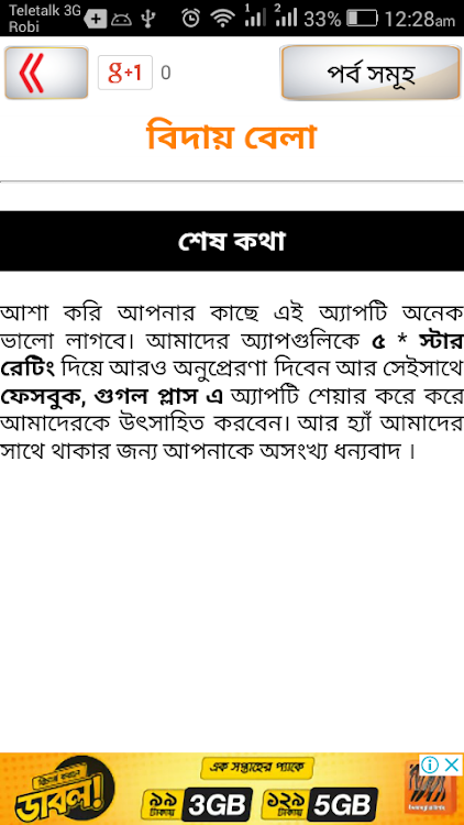 dhaka társkereső app jó charlotte randevú