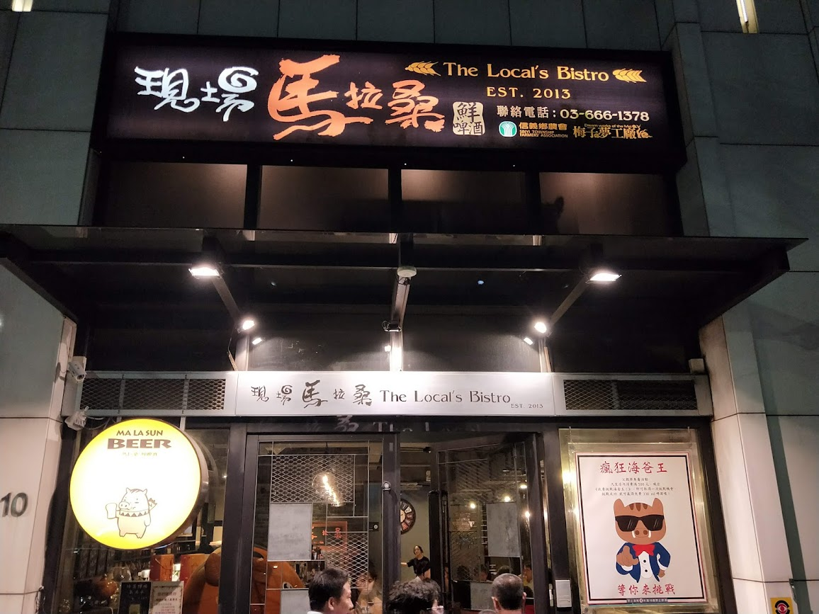 The Local's Bistro 現場馬拉桑餐酒館
