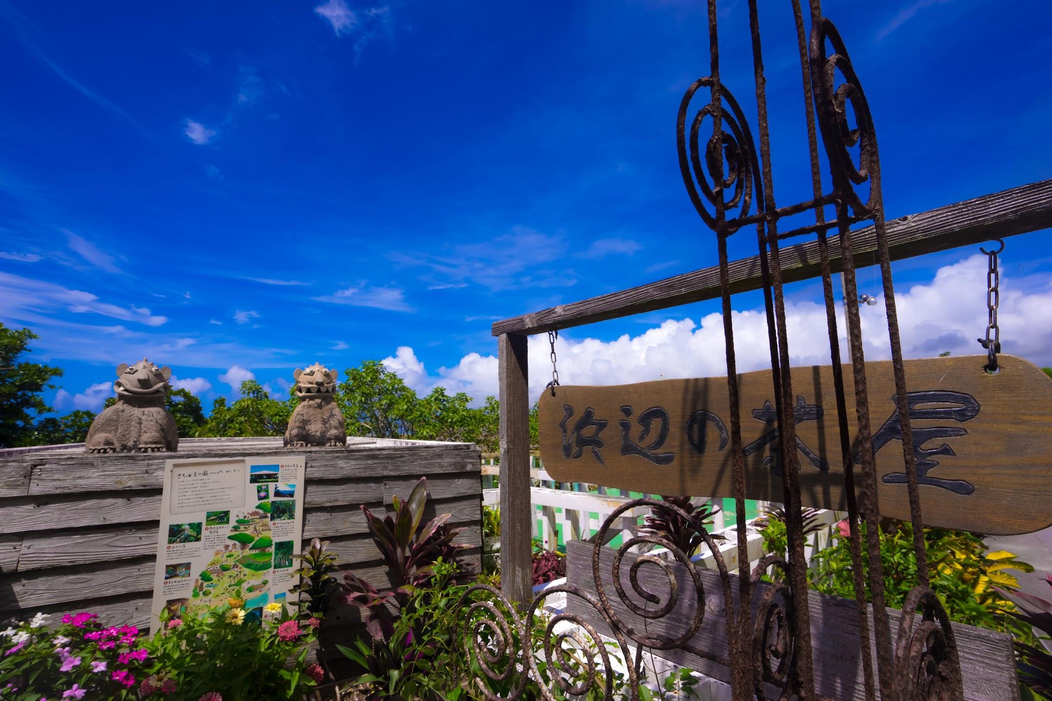 沖縄 新原ビーチ 浜辺の茶屋1