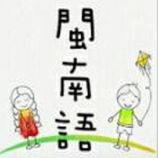 閩南語 台語 APP中年級版