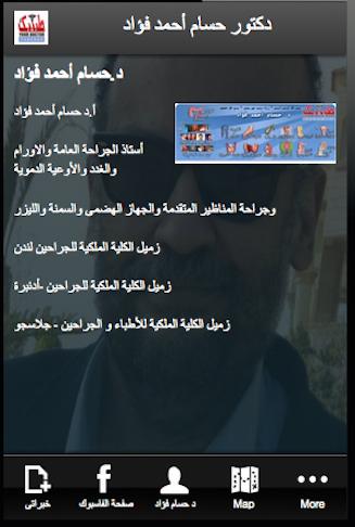 دكتور حسام أحمد فؤاد