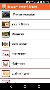 Download Gym Guide in Hindi for Windows Phone apk screenshot 6