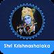 Shri Krishnashalaka Download on Windows