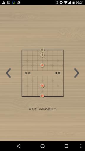 免費下載棋類遊戲APP|象棋之美 app開箱文|APP開箱王