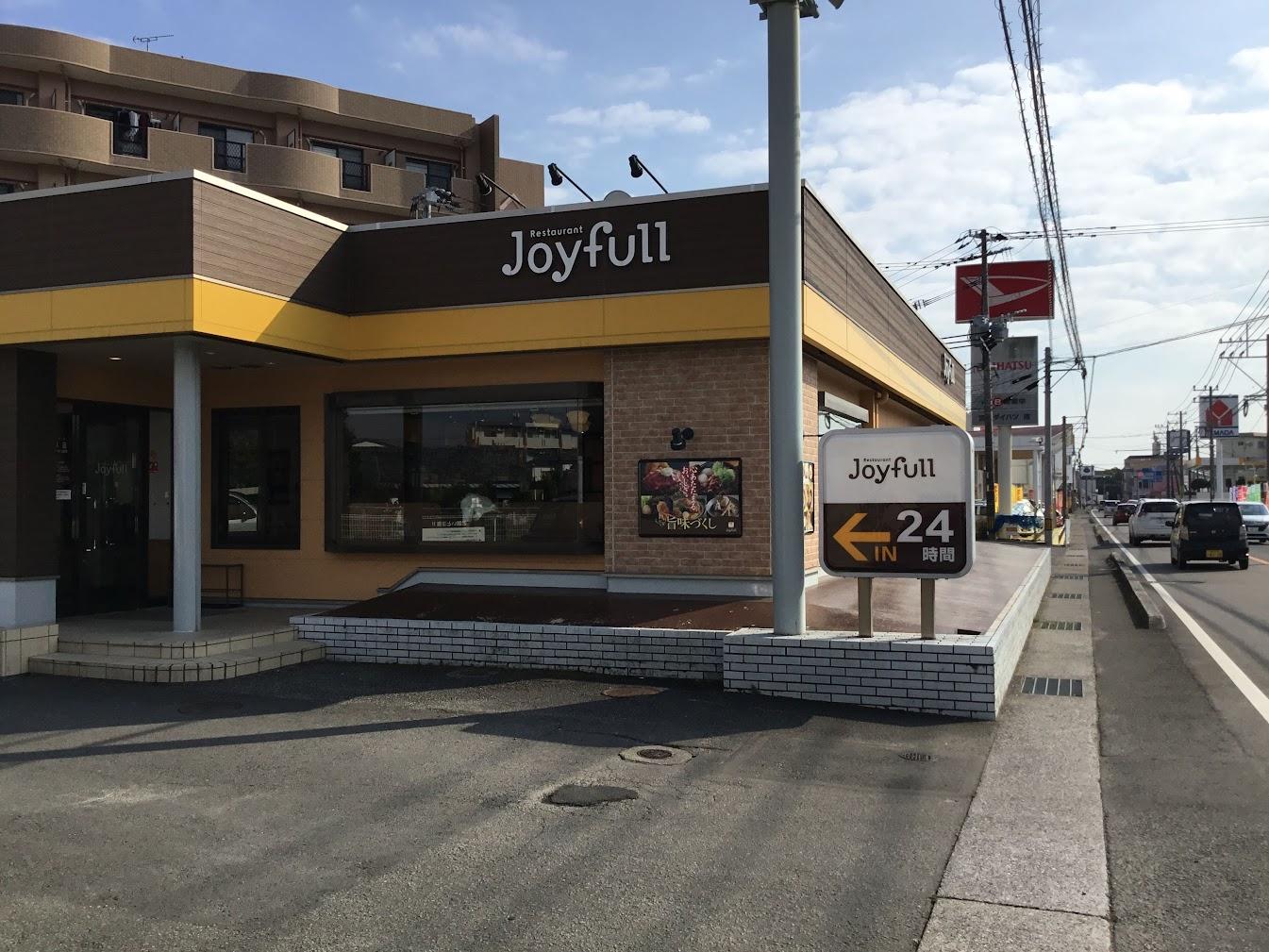 ジョイフル恒久店でランチを食べました。毎年、青島太平洋マラソンの翌日はジョイフルでランチを食べるのか?