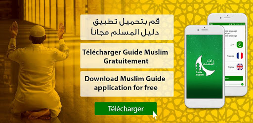GRATUITEMENT FINDER TÉLÉCHARGER ISLAMIC ATHAN
