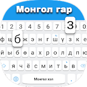 Mongolian keyboard: Mongolian Language Keyboard