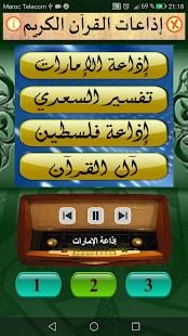 إذاعات القرآن الكريم - náhled