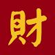 武財神 Download on Windows