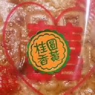 【雲林】建成餅店