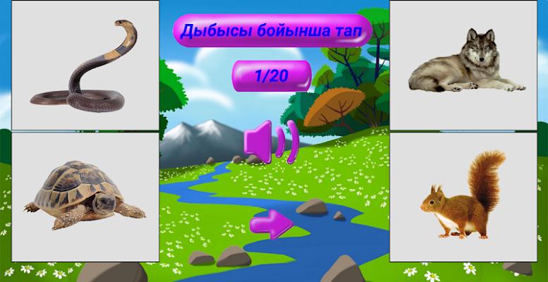 Жануарлар әлемі 2 - screenshot