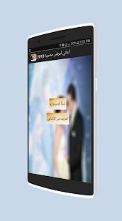 أغاني أعراس مصرية 2018 - náhled