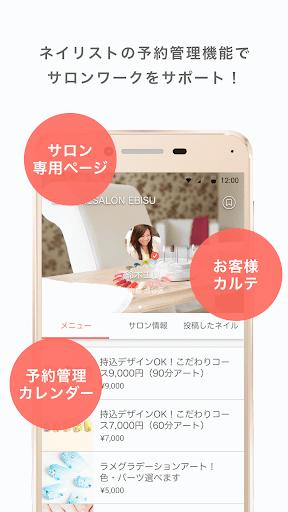玩免費遊戲APP|下載ネイル予約アプリ NAILPLUS(ネイルプラス)byGMO app不用錢|硬是要APP