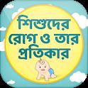 শিশুদের রোগ ও তার প্রতিকার Baby Health Tips icon