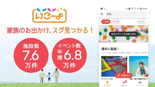 いこーよ - 子どもとお出かけ・観光・旅行・イベント情報の育児アプリ  screenshots 1