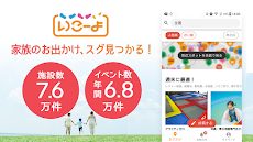 いこーよ - 子どもとお出かけ・観光・旅行・イベント情報の育児アプリのおすすめ画像1