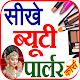 Beauty Parlour Course - ब्यूटी पार्लर सीखे Download on Windows
