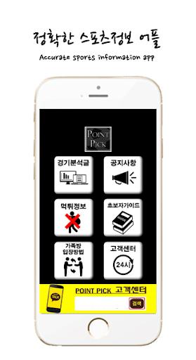 포인트픽-토토/프로토/라이브스코어/라스/무료픽/픽/스포츠분석/야구픽/농구픽/배구픽/축구픽 Apk Download Free for PC, smart TV