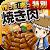 焼き肉の達人★特別版★~つくって売ってお店をでっかく!~ file APK for Gaming PC/PS3/PS4 Smart TV