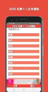Download 2020 免費十二生肖運程 For PC Windows and Mac apk screenshot 4