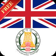 Offline English Tamil Dictionary