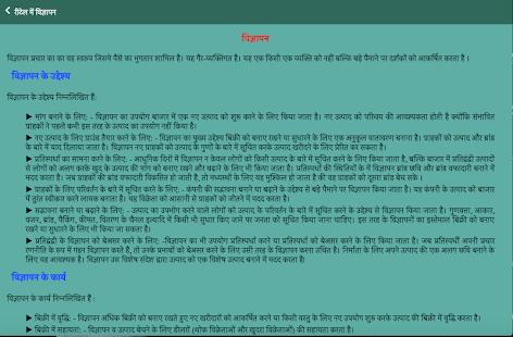 Download Retail Management Hindi For PC Windows and Mac apk screenshot 13