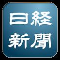 日経新聞の記事一覧 icon
