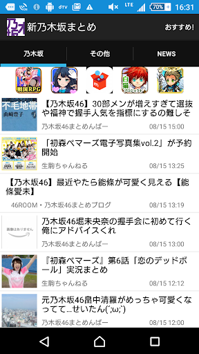 乃木坂まとめ!