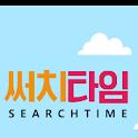 써치타임 - 가맹점용 icon