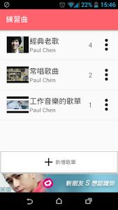KTV 練習曲 screenshot 2