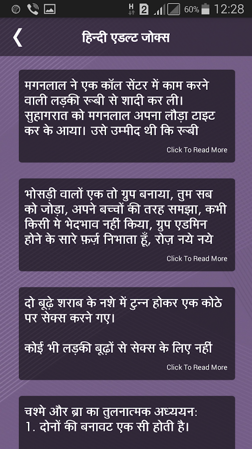 Adult Hindi Non-Veg Jokes- screenshot