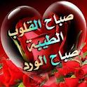 بطاقات صباح ومساء الخير متحركة GIF icon