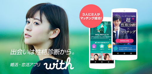 「with マッチングアプリ」の画像検索結果