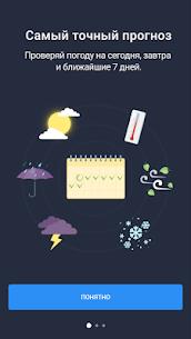 Погода 24 – Прогноз погоды на экране телефона 1