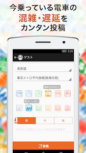 こみれぽ 無料の電車運行状況、遅延情報、混雑状況案内アプリ screenshot 3