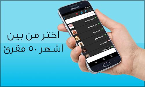 Holy Quran MP3 – 50 Reader – Full Holy Quran MP3, Listen Al
