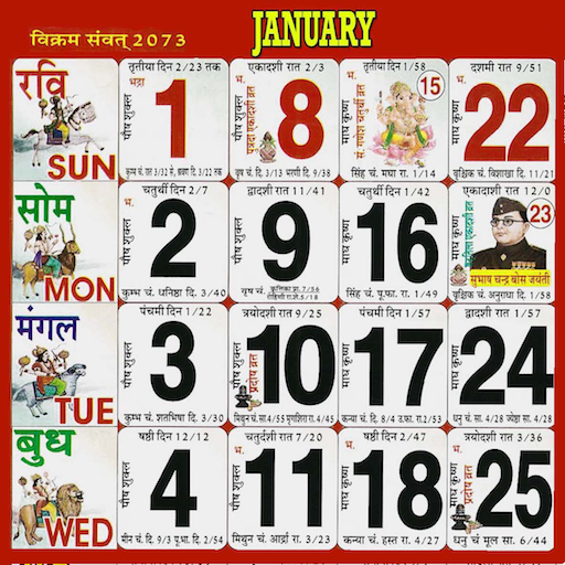 Hindi Calendar 2017 - हिंदी कैलेंडर 2017