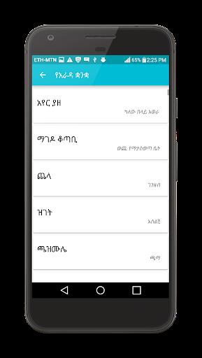 u12e8u12a0u122bu12f3 u124bu1295u124b : Ethiopian Arada 0.0.3 screenshots 2
