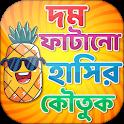 কৌতুক বাংলা jokes bangla icon