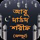 সহীহ আবু দাউদ শরিফ সব খন্ড বাংলায় Download for PC Windows 10/8/7