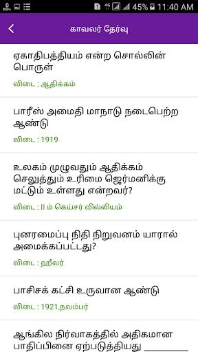 Tamil Nadu Police Exam 2019 - TNUSRB Police Quiz image   2