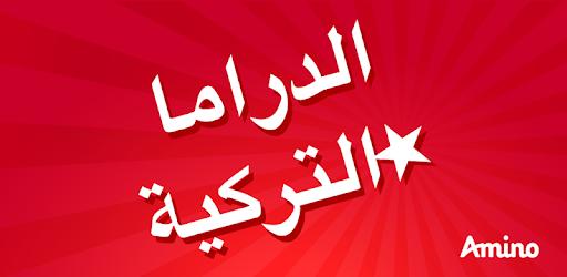 Amino الدراما التركية التطبيقات على Google Play