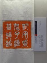 Photo: 吳昌碩書墓誌銘蓋