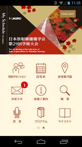 日本放射線腫瘍学会第29回学術大会 My Schedule