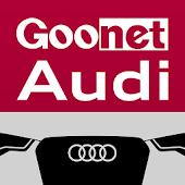 Goo-net Audi 中古車検索