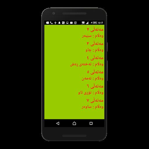 Kurdish - u0645u06d5u062au06d5u06b5u06cc u06a9u0648u0631u062fu06cc 16.0 screenshots 1