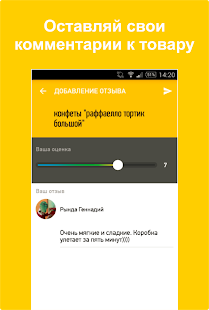 Foodrate - сервис оценки еды.- screenshot thumbnail