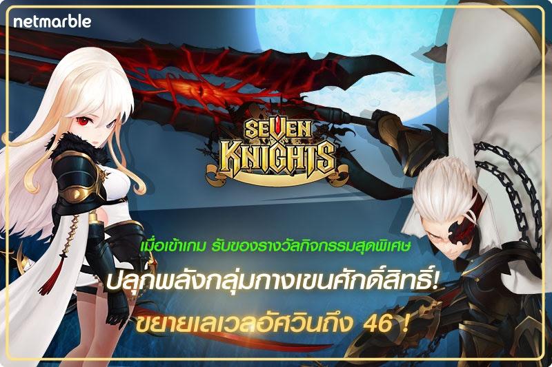 [Seven Knights] เผยโฉม! …อัศวินปลุกพลังตัวท๊อป!